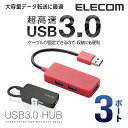 еиеье│ер 3е▌б╝е╚USBе╧е╓ USB3.0┬╨▒■ е▒б╝е╓еы╕╟─ъ е│еєе╤епе╚е┐еде╫ еье├е╔ U3H-K315BRD