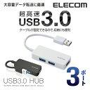 エレコム 3ポートUSBハブ USB3.0対応 ケーブル固定 コンパクトタイプ ホワイト U3H-K315BWH
