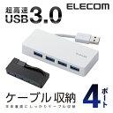 エレコム 4ポートUSBハブ USB3.0対応 ケーブル収納...