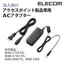 【送料無料】法人向けアクセスポイント専用ACアダプタ:WAB-EX-AC12[ELECOM(エレコム)]