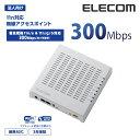 【送料無料】11a.n.g.b対応 300Mbps 法人用 無線アクセスポイント Webスマートモデル:WAB-S600-PS[ELECOM(エレコム)]