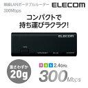 【送料無料】ポータブル Wi-Fiルーター 11bgn 300Mbps コンパクトルーター ホテルルーター WiFi USBケーブル付属 ブラック:WRH-300BK3-S[ELECOM(エレコム)]【税込2160円以上で送料無料】