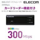 【送料無料】カードリーダー付き300Mbps無線LANポータブルルーター:WRH-300CRBK[ELECOM(エレコム)] ランキングお取り寄せ