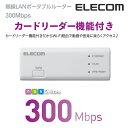 カードリーダー付き300Mbps無線LANポータブルルーター:WRH-300CRWH[ELECOM(エレコム)]