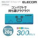 【送料無料】ポータブル Wi-Fiルーター 11bgn 300Mbps コンパクトルーター ホテルルーター WiFi USBケーブル付属 ブルー:WRH-300LB3-S[ELECOM(エレコム)]【税込2160円以上で送料無料】