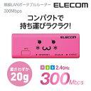 【送料無料】ポータブル Wi-Fiルーター 11bgn 300Mbps コンパクトルーター ホテルルーター WiFi USBケーブル付属 ピンク:WRH-300PN3-S[ELECOM(エレコム)]【税込2160円以上で送料無料】