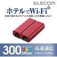 [アウトレット]超小型のホテル用無線LANルータ 11bgn 300Mbps:WRH-300RD【ELECOM(エレコム):エレコムダイレクトショップ】