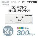 【送料無料】ポータブル Wi-Fiルーター 11bgn 300Mbps コンパクトルーター ホテルルーター WiFi USBケーブル付属 ホワイト:WRH-300WH3-S[ELECOM(エレコム)]【税込2160円以上で送料無料】