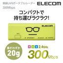 【送料無料】ポータブル Wi-Fiルーター 11bgn 300Mbps コンパクトルーター ホテルルーター WiFi USBケーブル付属 イエロー:WRH-300YG3-S[ELECOM(エレコム)]【税込2160円以上で送料無料】