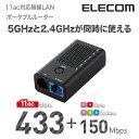 【送料無料】11ac/a 11n/b/g 433+150Mbpsポータブルwi-fiルーター(コンパクト無線LAN親機):WRH-583BK2-S[ELECOM(エレコム)]