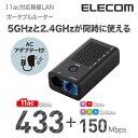 【送料無料】11ac/a 11n/b/g 433+150Mbpsポータブルwi-fiルーター(コンパクト無線LAN親機)/ACアダプター付属:WRH-583BK2[ELECOM(エレコム)]