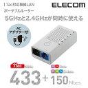 【送料無料】11ac/a 11n/b/g 433+150Mbpsポータブルwi-fiルーター(コンパクト無線LAN親機)/ACアダプター付属:WRH-583WH2[ELECOM(エレコム)]