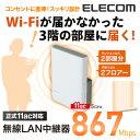 [アウトレット]【送料無料】11ac/an 867Mbps +11n/b/g 300Mbps 無線LAN中継器(Wi-Fi中継機) コンセントに直挿のスッキリ設計:WTC-1167HWH-D[ELECOM(エレコム)]【税込2160円以上で送料無料】