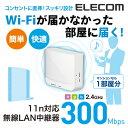 【送料無料】11n/g/b 300Mbps無線LAN中継器:WTC-300HWH[ELECOM(エレコム)]
