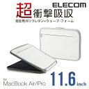 [アウトレット]衝撃吸収ZEROSHOCKインナーバッグ/Macbook11.6インチ用:ZSB-IBNM11WH[ELECOM(エレコム)]【税込2160円以上で送料無料】
