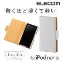 iPod nano ケース Ultra Slim 薄型ソフトレザーカバー 2015年発売モデル対応:AVA-N16PLFUWH[ELECOM(エレコム)]【税込2160円以上で送料無料】