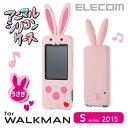 WALKMAN Sシリーズ シリコンケース うさぎ ピンク 2016発売モデル対応:AVS-S16SCT1[ELECOM(エレコム)]【税込2160円以上で送料無料】