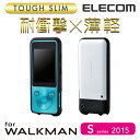 【送料無料】WALKMAN Sシリーズ ケース TOUGH SLIM プレミアム ホワイト:AVS-S16TSPWH[ELECOM(エレコム)]【税込2160円以上で送料無料】