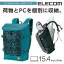 PCバックパック ノートPCバッグ ボックス型 2気室構造 ブルー [A4対応][15.4インチワイドPC対応]:BM-BP04BU[ELECOM(エレコム)]【税込2160円以上で送料無料】