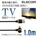 TV接続用 アンテナケーブル 地デジ BS/CS 4K8K対応 [1.0m]:DH-ATLS48K10BK[ELECOM(エレコム)]【税込2160円以上で送料無料】