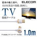エレコム TV接続用 アンテナケーブル 地デジ BS/CS 4K8K対応 1.0m DH-ATLS48K10WH