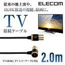 エレコム TV接続用 アンテナケーブル 地デジ BS/CS 4K8K対応 2.0m DH-ATLS48K20BK