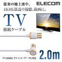エレコム TV接続用 アンテナケーブル 地デジ BS/CS 4K8K対応 2.0m DH-ATLS48K20WH
