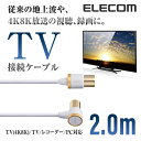 TV接続用 アンテナケーブル 地デジ BS/CS 4K8K対応 [2.0m]:DH-ATLS48K20WH[ELECOM(エレコム)]【税込2160円以上で送料無料】