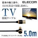 エレコム TV接続用 アンテナケーブル 地デジ BS/CS 4K8K対応 5.0m DH-ATLS48K50BK