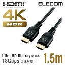 【送料無料】PREMIUM HDMIケーブル 4K/Ultra HD・3DフルHD対応 1.5m:DH-HDPS14E15BK[ELECOM(エレコム)]【税込2160円以上で送料無料】