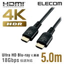 【送料無料】PREMIUM HDMIケーブル 4K/Ultra HD・3DフルHD対応 5.0m 5m:DH-HDPS14E50BK[ELECOM(エレコム)]...
