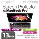【送料無料】MacBook 液晶保護フィルム+タッチバーフィルム MacBookPro 13インチ(Late2016) Touch Bar付対応 高光沢 エアーレス 指紋防止:EF-MBPT13FLFANG[ELECOM(エレコム)]【税込2160円以上で送料無料】