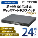 [アウトレット]【送料無料】[PoE対応]1000BASE-T対応24ポートWEBスマートギガスイッチングハブ:EHB-SG2A24-PL[ELECOM(エレコム)]