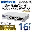 [アウトレット]【送料無料】1000BASE-T対応 スイッチングハブ:EHB-UG2A16[ELECOM(エレコム)]