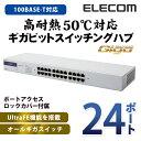 [アウトレット]【送料無料】1000BASE-T対応 スイッチングハブ:EHB-UG2A24[ELECOM(エレコム)]