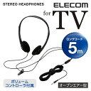 テレビ用 ロングケーブルオーバーヘッドタイプヘッドホン オープンエアー型:EHP-TVOH0450BK[ELECOM(エレコム)]【税込2160円以上で送料無料】