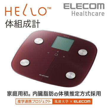 エレコム HELLO 体組成計 内臓脂肪・基礎代謝測定 50グラム単位の精密測定 レッド HCS-RFS01RD