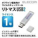 【送料無料】リトマスUSB2 (1年ライセンスモデル):HUD-MVDT1A