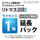 【送料無料】リトマスUSB2ライセンス延長パック:HUD-MVDT1YLA
