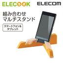 [アウトレット]ELECOOK組み合わせマルチスタンド:KTG-DS02DR[ELECOM(エレコム)]【税込2160円以上で送料無料】