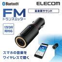 【送料無料】FMトランスミッター 重低音ブースト機能搭載 Bluetooth 省電力ワイヤレス 充電用USBポート付き:LAT-FMBTB01BK[ELECOM(エレコム)]【税込2160円以上で送料無料】