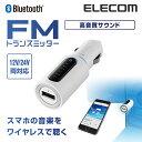 【送料無料】FMトランスミッター 重低音ブースト機能搭載 Bluetooth 省電力ワイヤレス 充電用USBポート付き:LAT-FMBTB01WH[ELECOM(エレコム)]【税込2160円以上で送料無料】