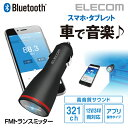 【送料無料】Bluetooth FMトランスミッター 重低音ブースト機能搭載 12/24V車対応 専用アプリ操作タイプ ブラック:LAT-FMBTB02BK[ELECOM(エレコム)]【税込2160円以上で送料無料】