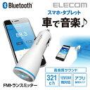 【送料無料】Bluetooth FMトランスミッター 重低音ブースト機能搭載 12/24V車対応 専用アプリ操作タイプ ホワイト:LAT-FMBTB02WH[ELECOM(エレコム)]【税込2160円以上で送料無料】