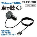 [アウトレット]Walkman専用重低音ブースト機能FMトランスミッター:LAT-FMWB02BK【Logitec(ロジテック)】