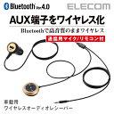 [アウトレット]【送料無料】ハンズフリー通話もできる車載Bluetooth(ブルートゥース)オーディオレシーバー。:LBT-ACR02HFGD[ELECOM(エ...