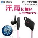 楽天エレコムダイレクトショップエレコム 防水Bluetoothワイヤレスイヤホン スポーツに最適 連続再生7時間 Bluetooth4.1 ブラック LBT-HPC31WPBK