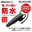【送料無料】防水Bluetoothヘッドセット 高音質 通話対応 2台同時待受けマルチポイント対応 ブラック:LBT-HS50WPMPBK[ELECOM(エレコ...