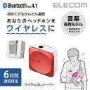 エレコム Bluetoothオーディオレシーバー かんたん接続 音楽専用 6時間再生 コーラルピンク LBT-PAR01AVPN