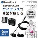 エレコム Bluetoothオーディオレシーバー かんたん接続 音楽専用 6時間再生 ステレオヘッドホン付き ブラック LBT-PHP01AVBK